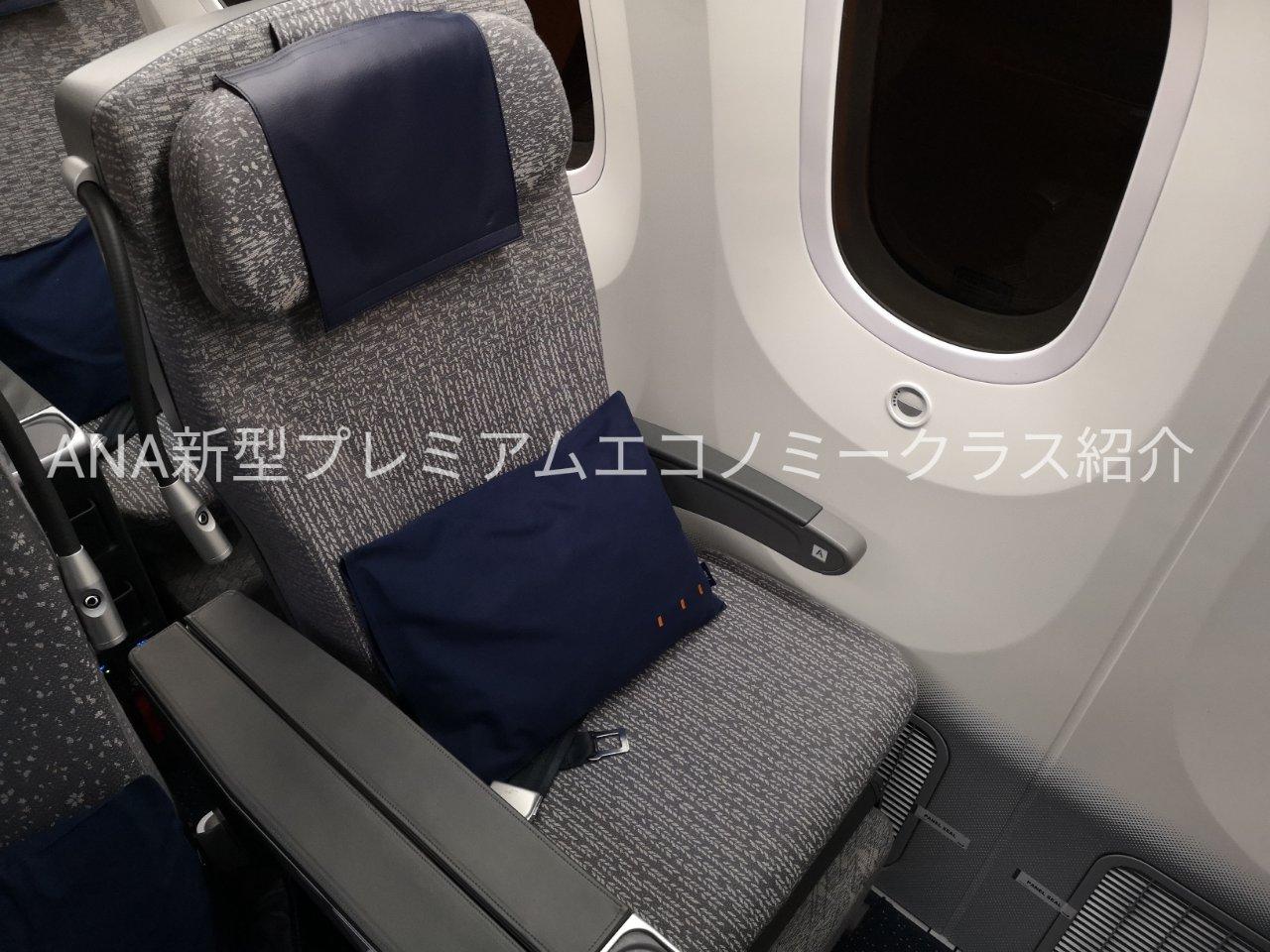 ANA新型プレミアムエコノミー紹介アイキャッチ