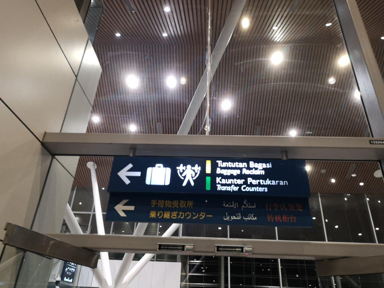 クアラウンプール国際空港2