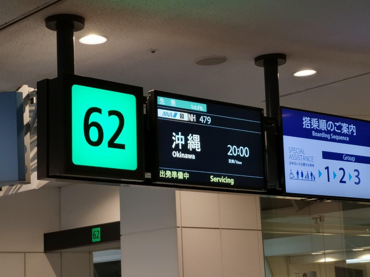 ANA沖縄最終便搭乗1