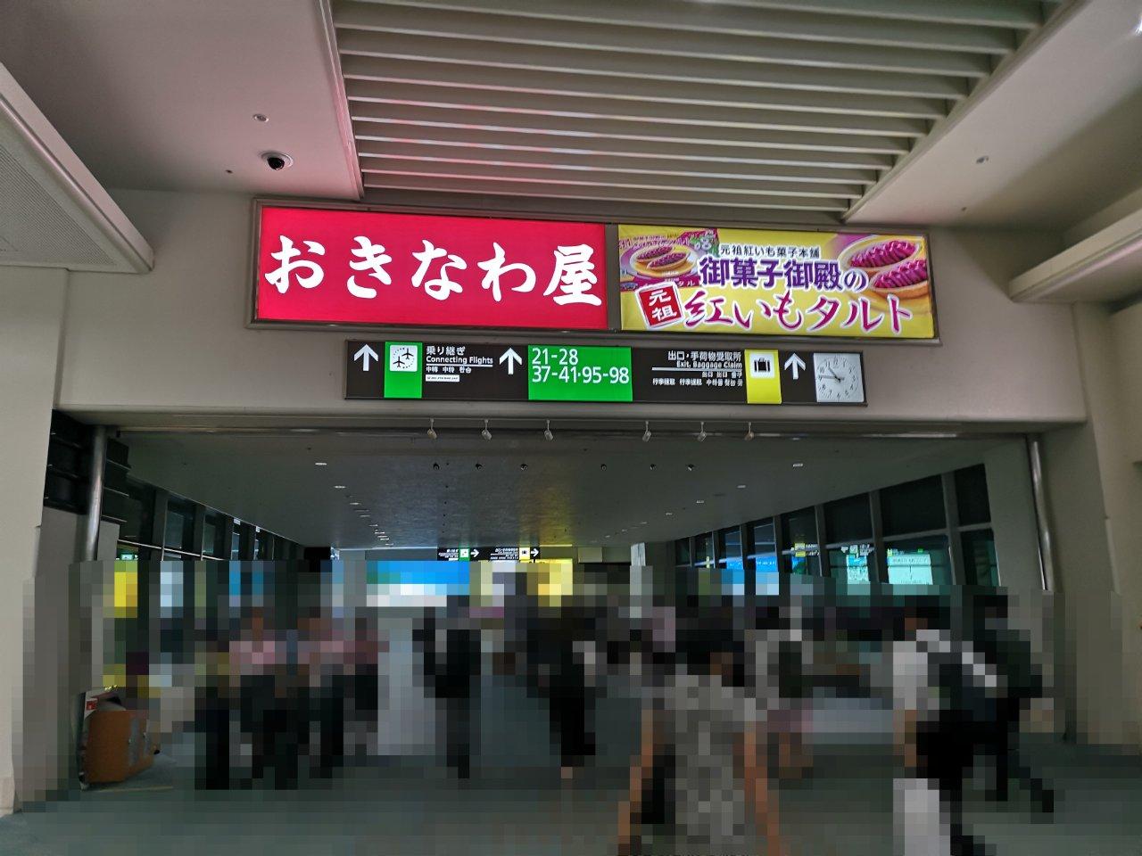 台風直下那覇空港到着