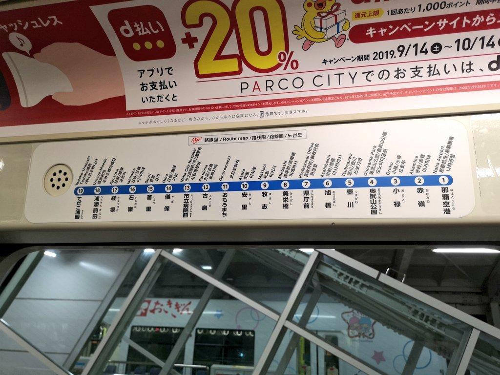ANA沖縄最終便搭乗5