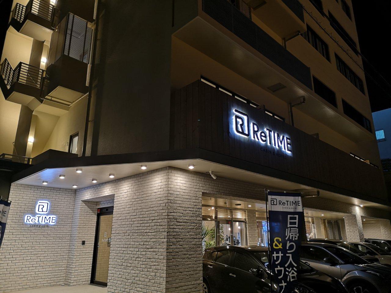 リタイムカプセルホテル