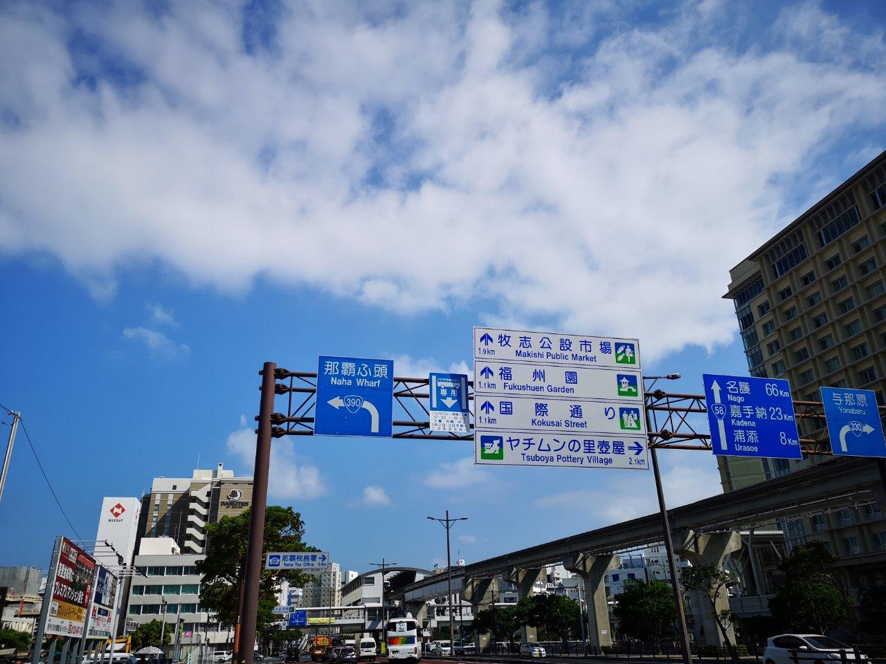 9月12日沖縄晴れ
