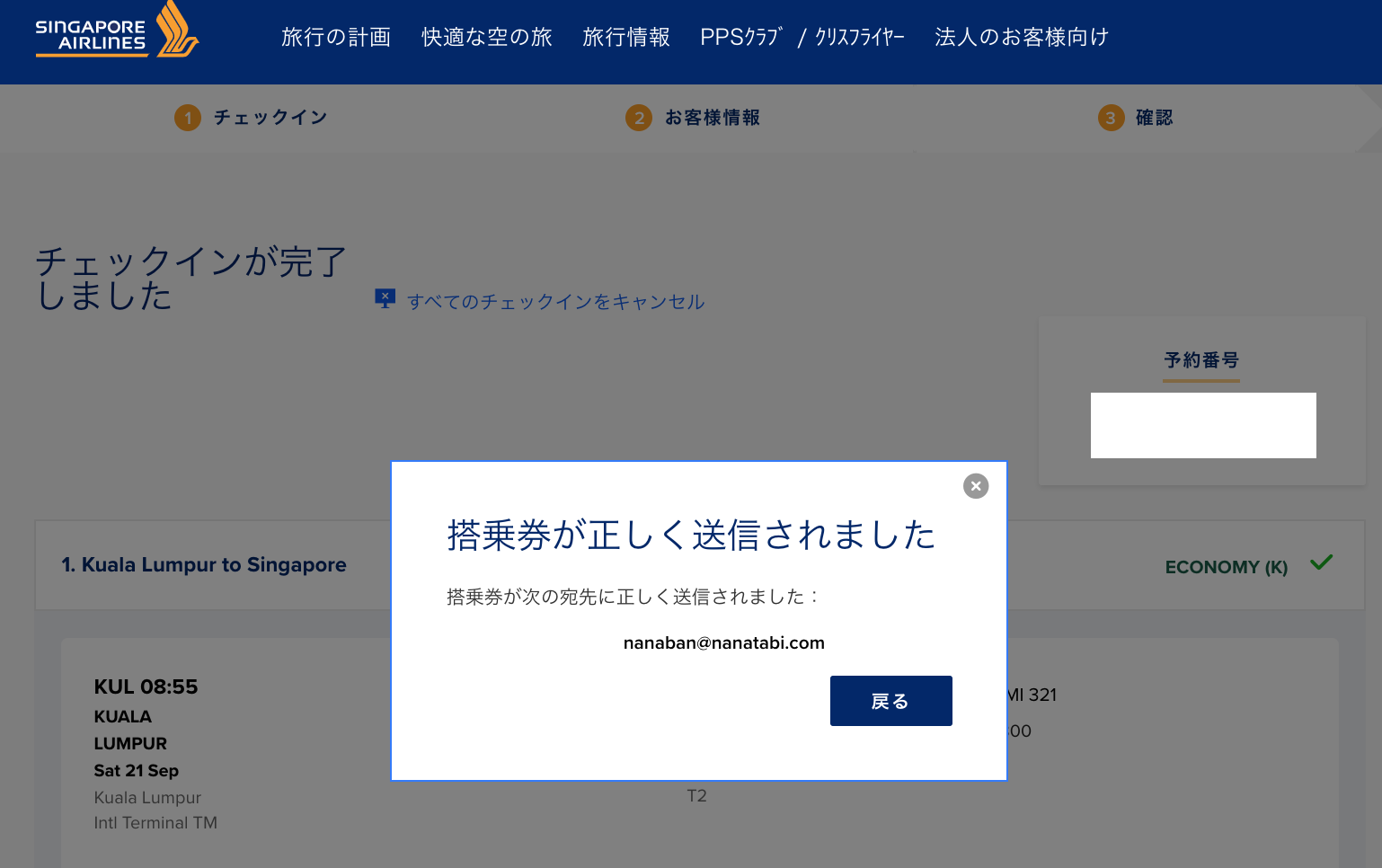 eチケット発券2