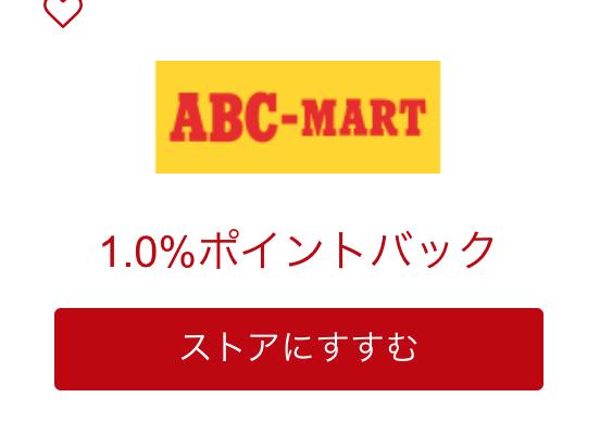 ABC-MART楽天リーベイツ