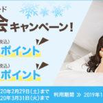 ヒルトン・オナーズVISAカード新規入会キャンペーン
