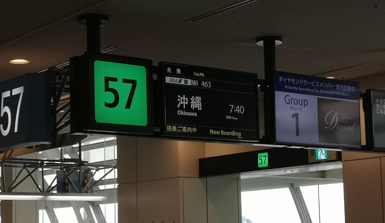 ANA沖縄1泊2日10月9日10日4