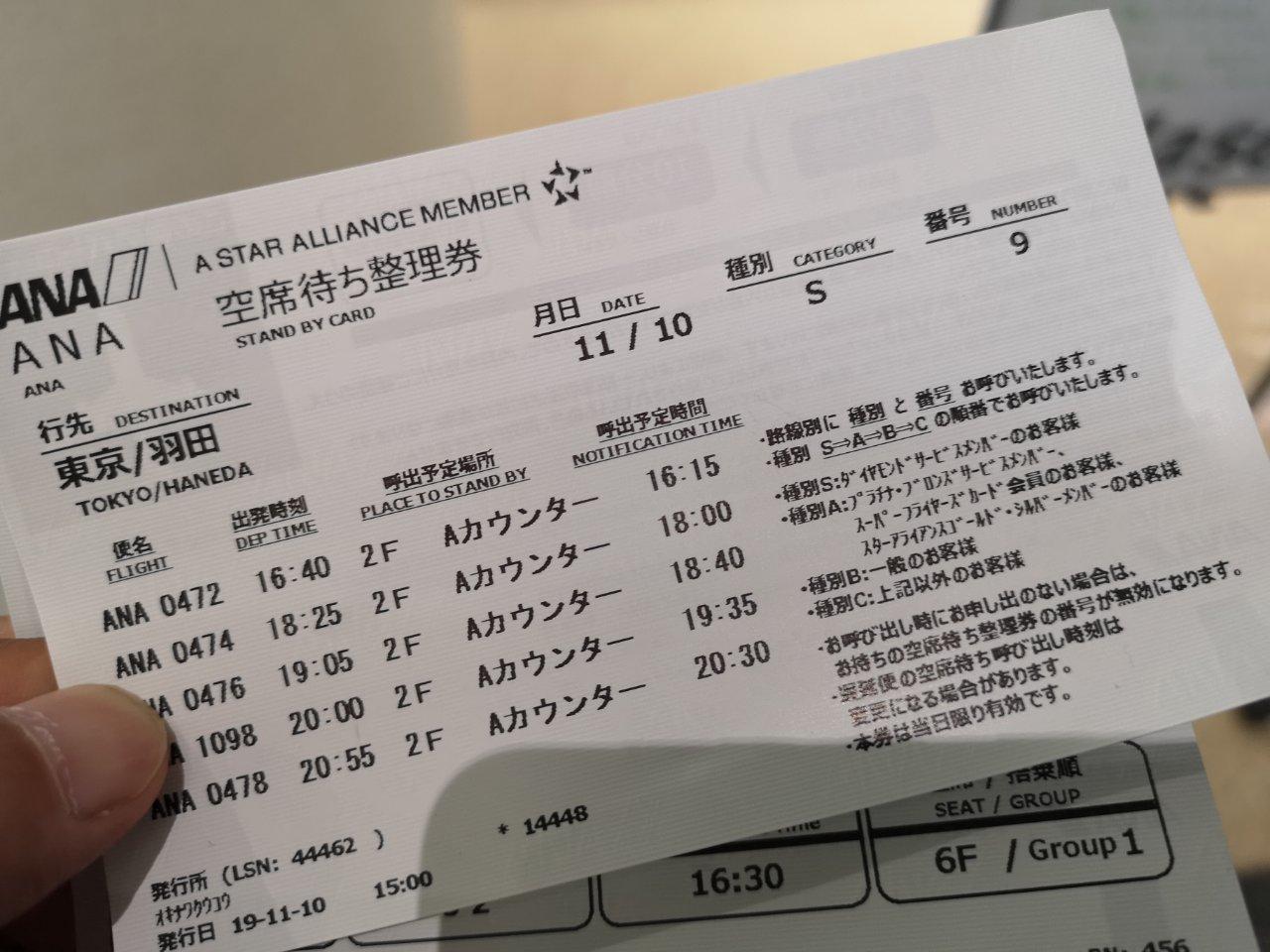 ANA沖縄1泊2日10月9日10日15