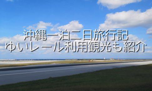沖縄1泊2日旅行記アイキャッチ