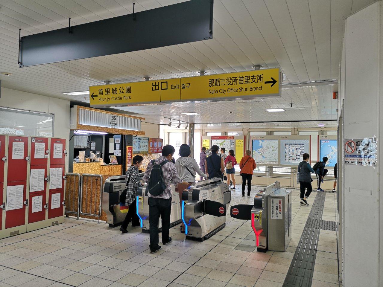 ゆいレール首里城駅