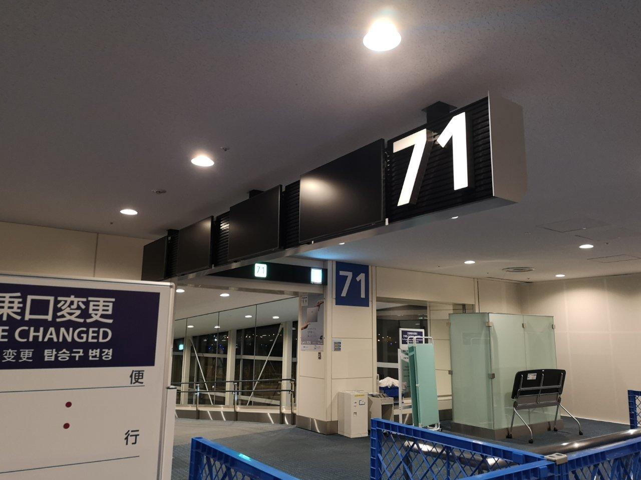 羽田石垣日帰りタッチ7