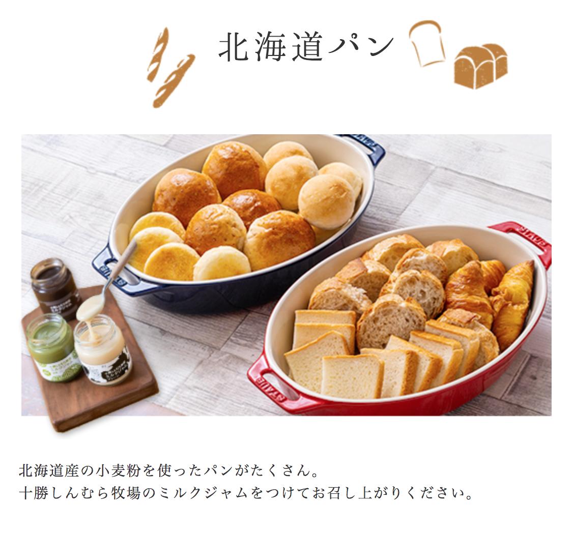 ベッセルイン札幌中島公園朝食110