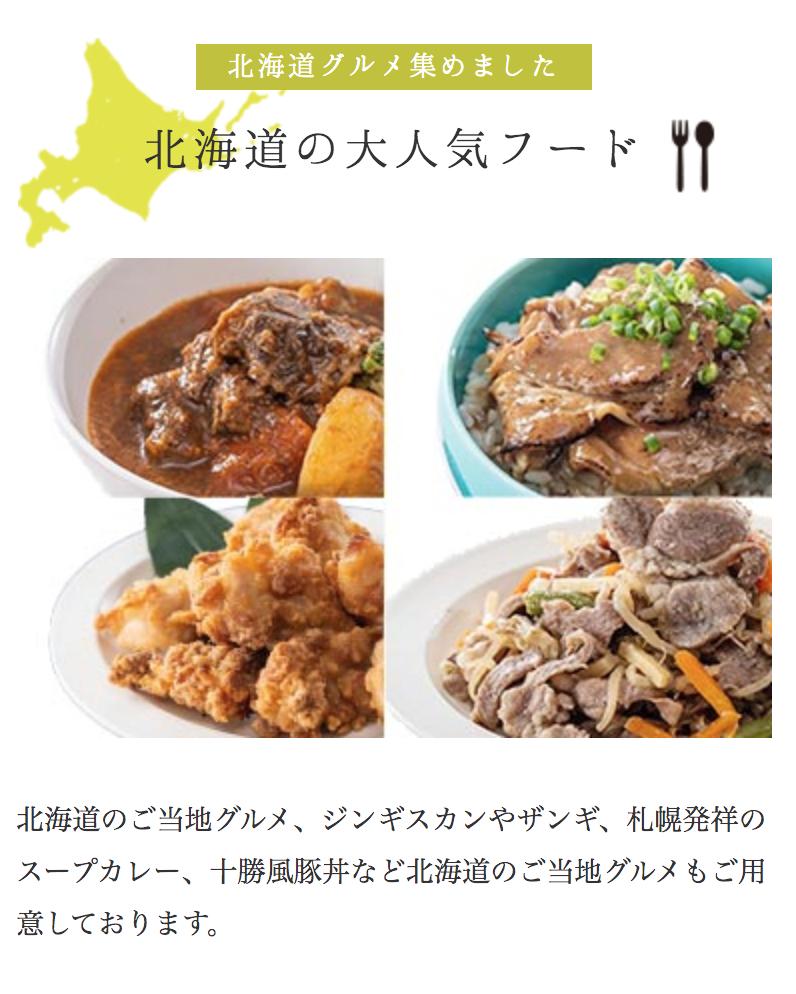 ベッセルイン札幌中島公園朝食14