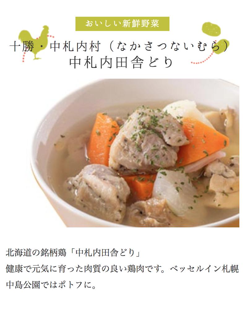 ベッセルイン札幌中島公園朝食16