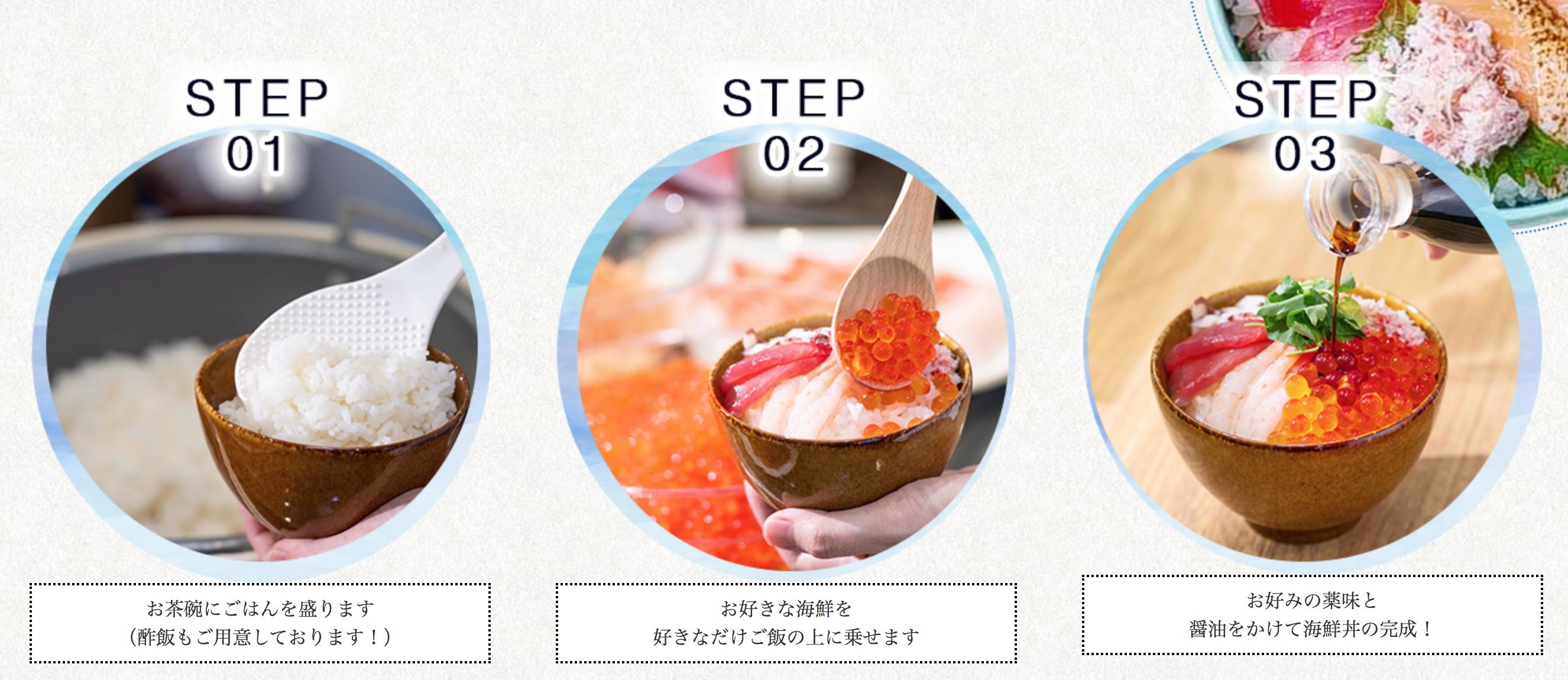 海鮮丼作り方