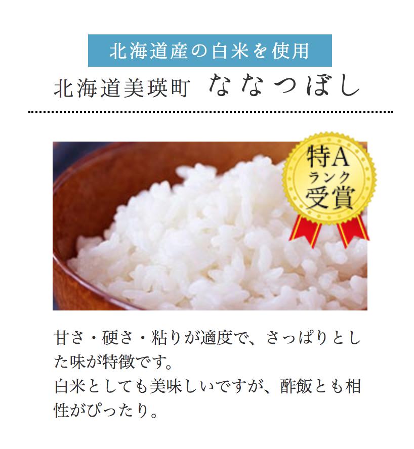 ベッセルイン札幌中島公園朝食13