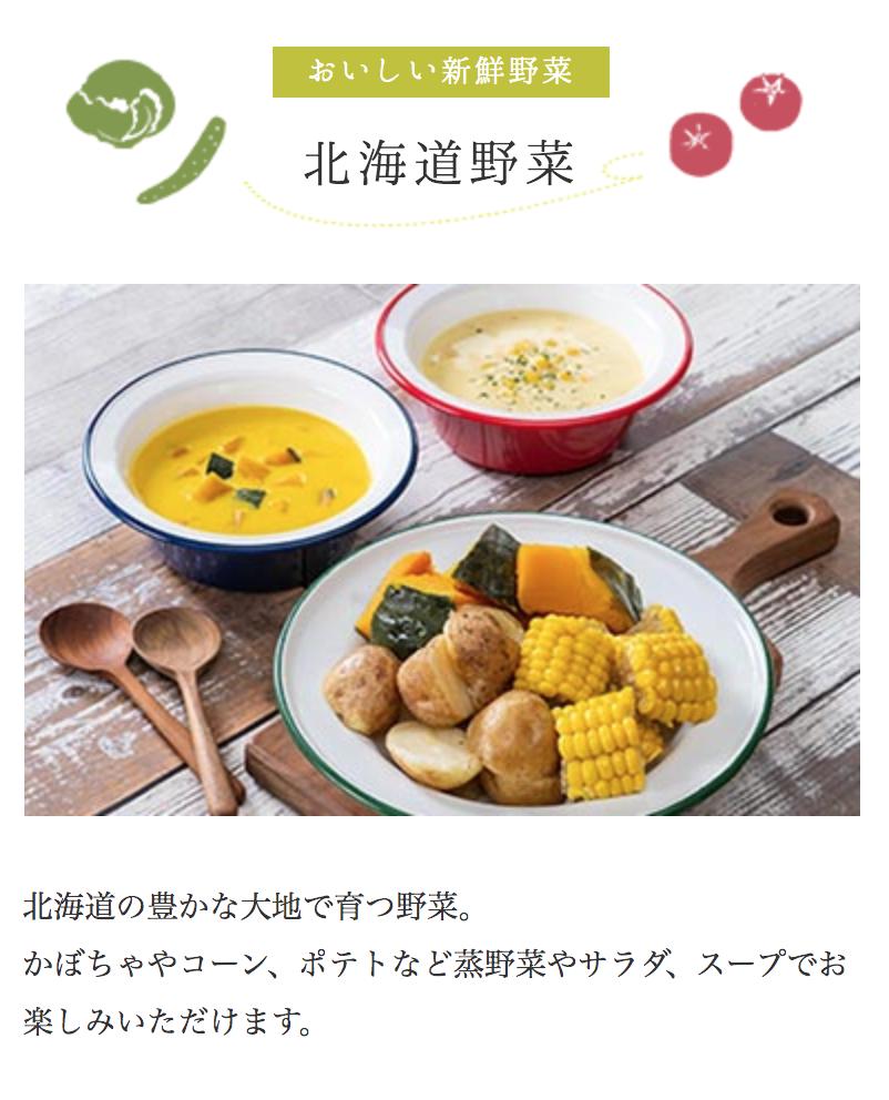 ベッセルイン札幌中島公園朝食15