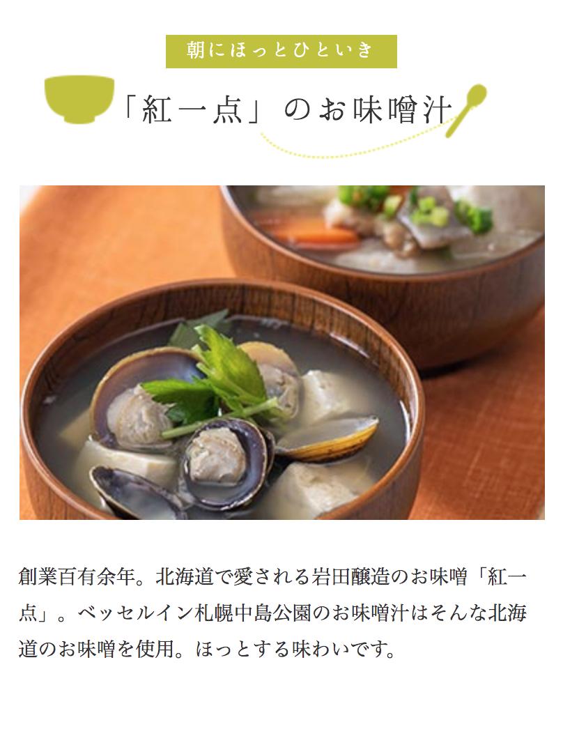 ベッセルイン札幌中島公園朝食17