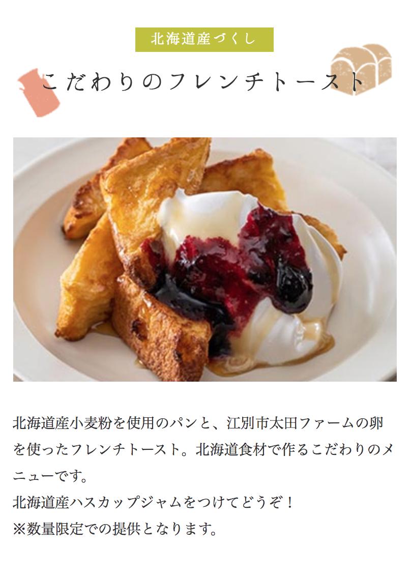 ベッセルイン札幌中島公園朝食18