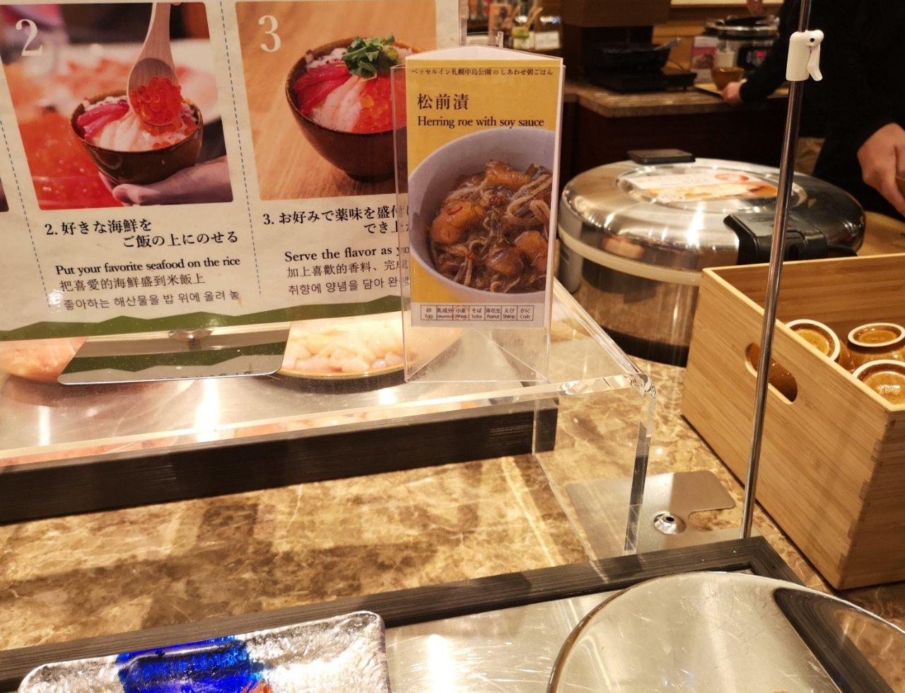 ベッセルイン札幌中島公園朝食4