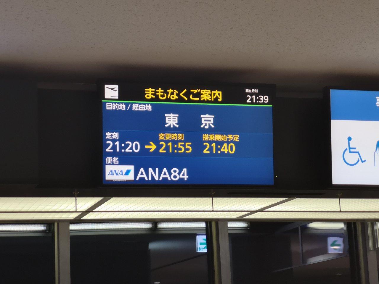 千歳-羽田帰宅便10