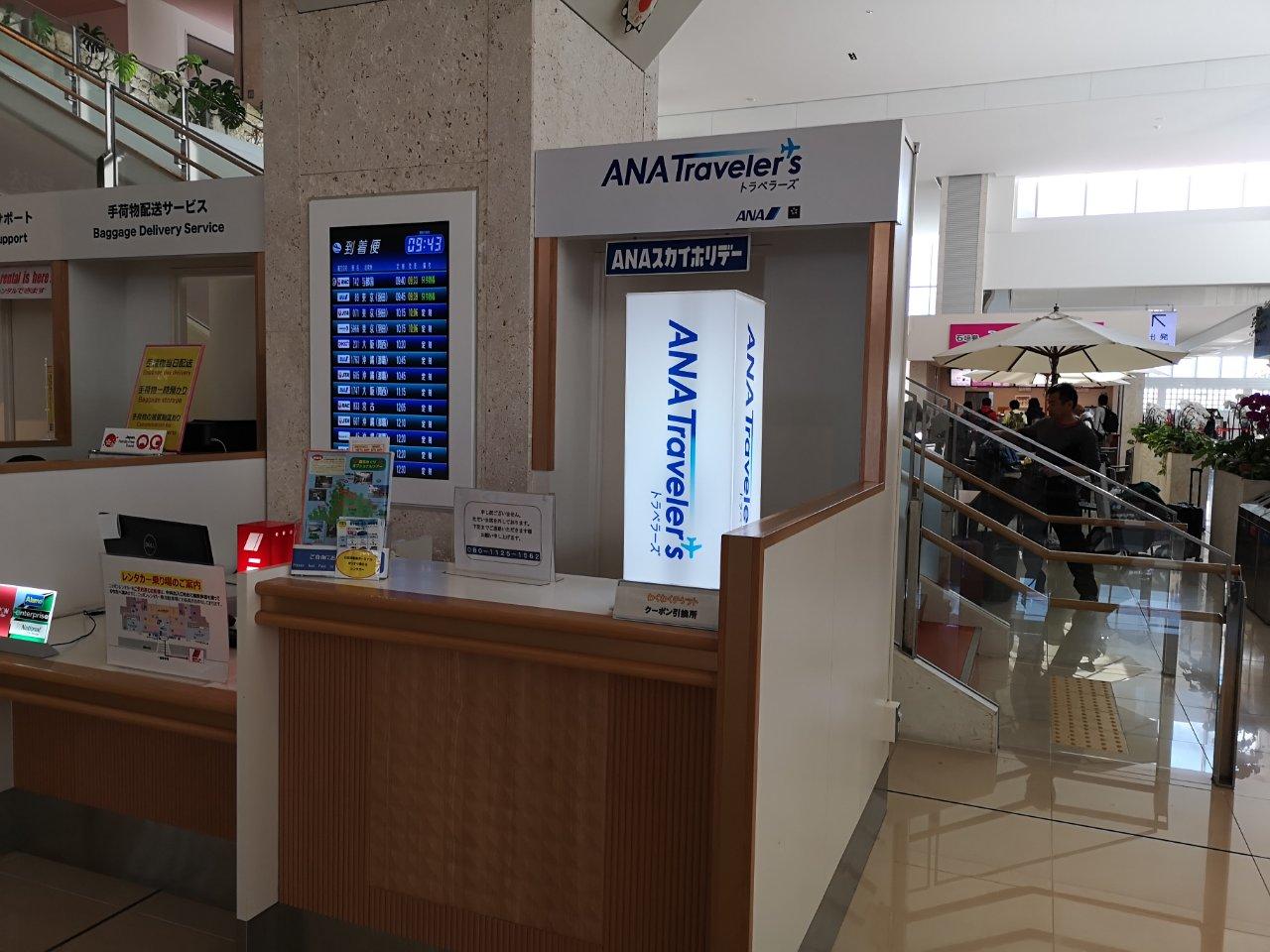石垣島ANAカウンター1