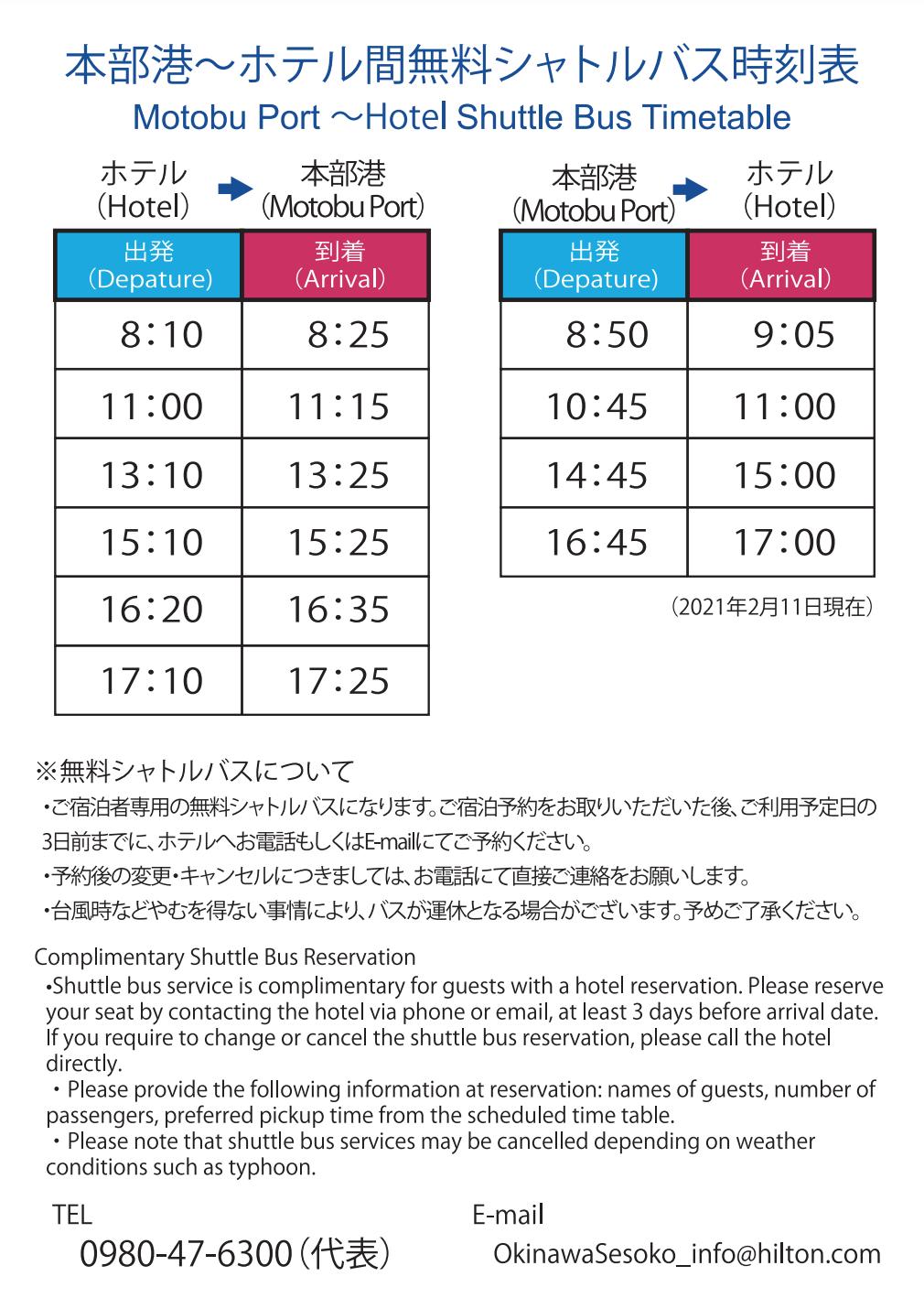 本部港〜ヒルトン瀬底リゾート間無料シャトルバス時刻表