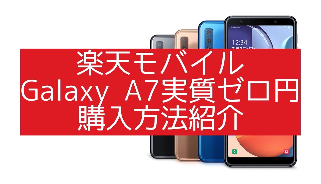 Galaxy A7 ゼロ円申し込み方法
