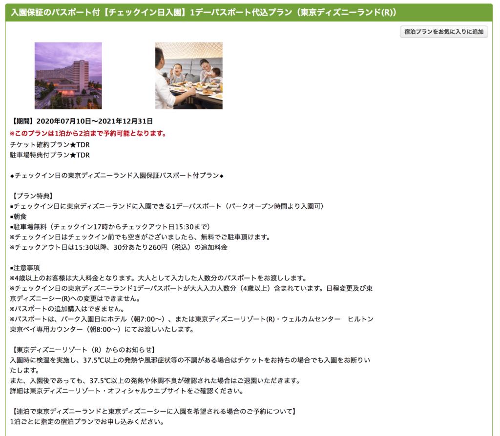 ヒルトン東京ベイディズニーチケット付きプラン