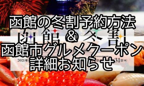 函館の冬割、予約方法クーポン情報