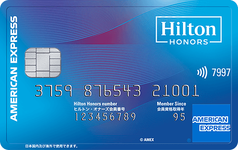 ヒルトンアメックスカード