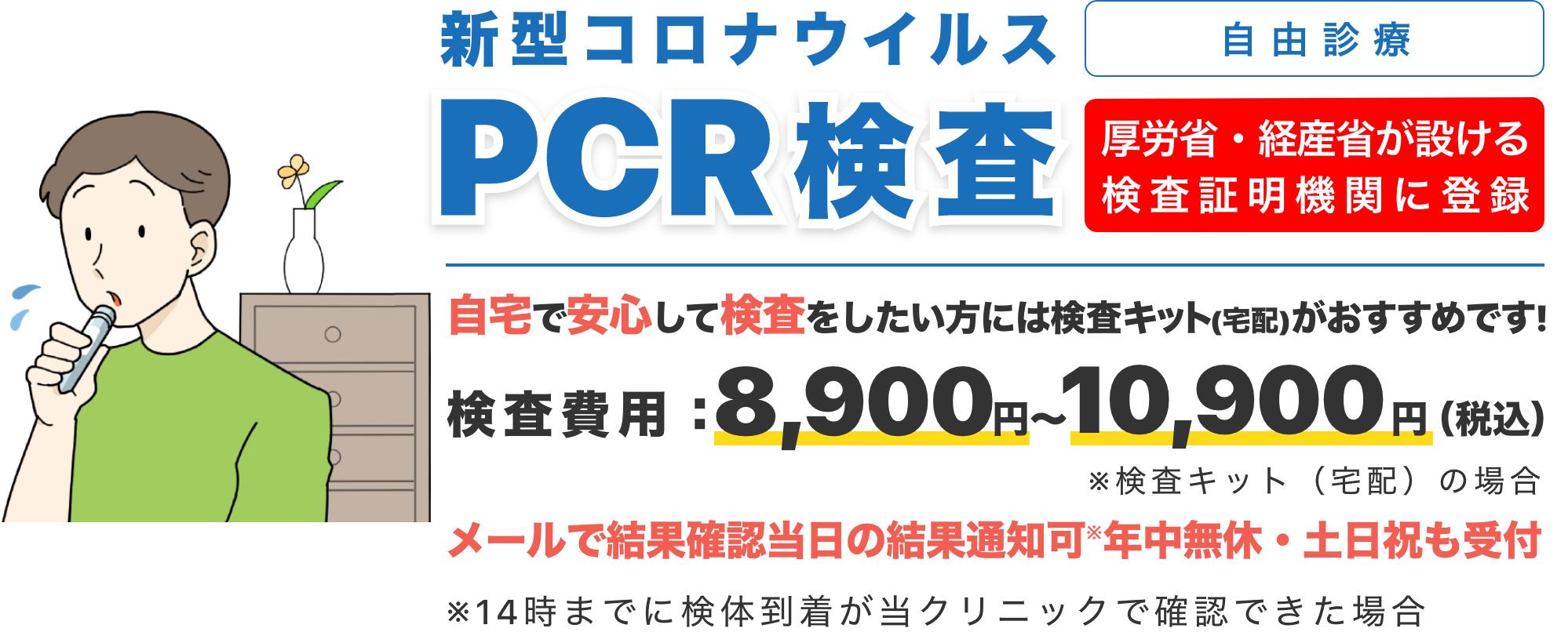 TケアクリニックPCR検査キット