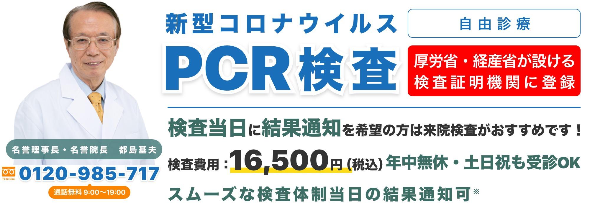 PCR検査来院検査価格1