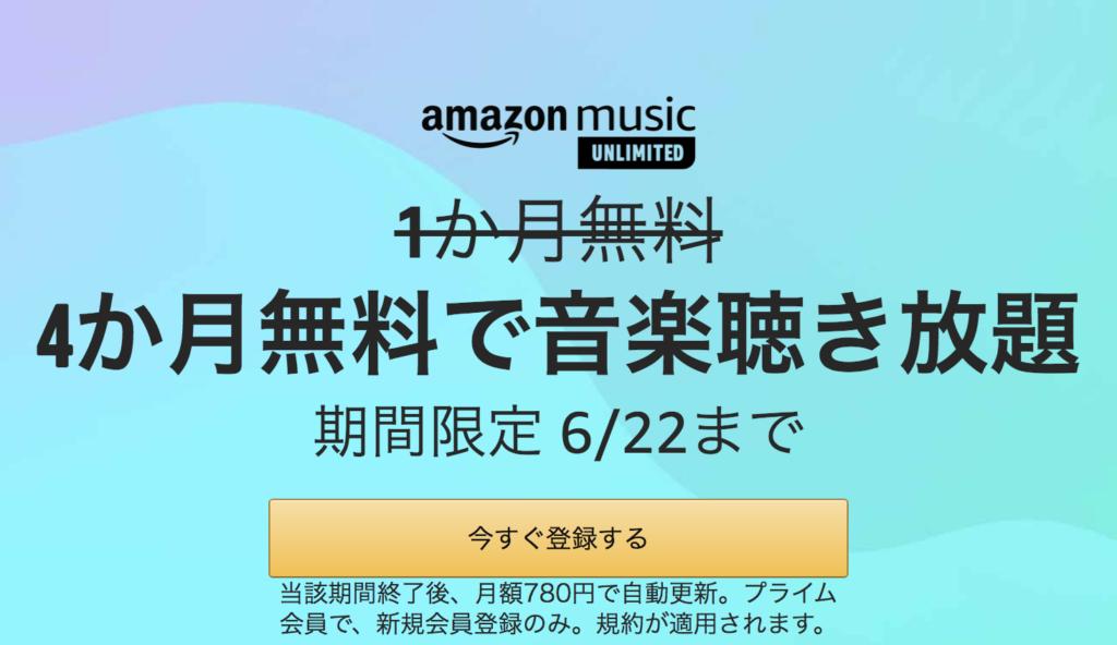 Amazonミュージックアンリミット