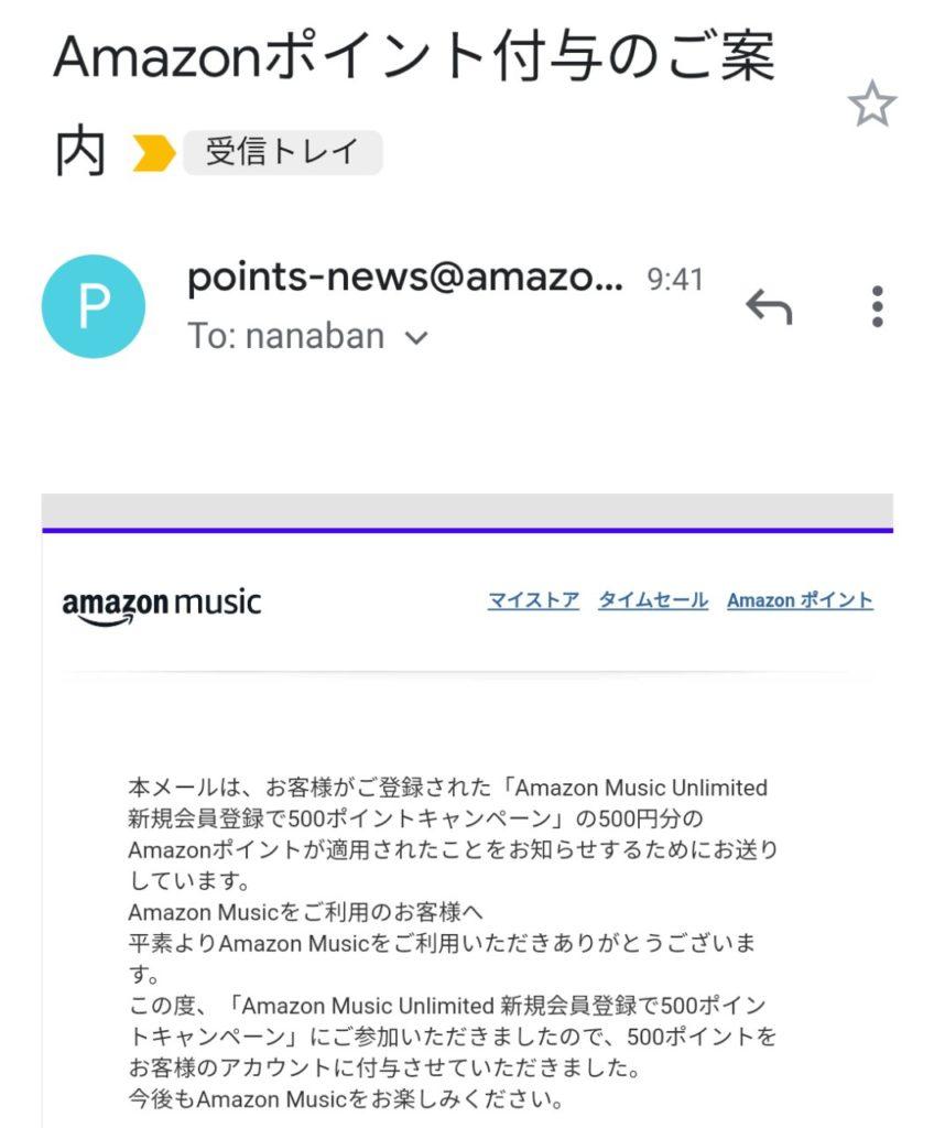 アマゾンミュージックアンリミテッド500ポイントサービス