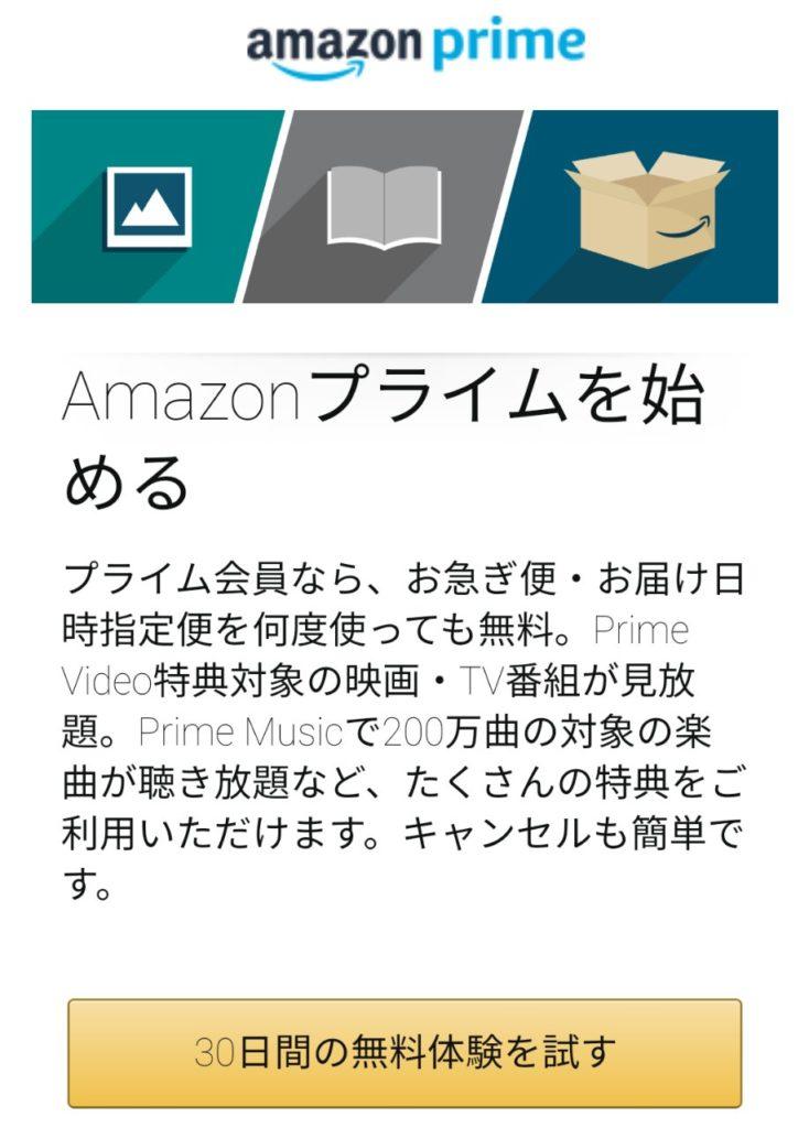 アマゾンプライム30日無料