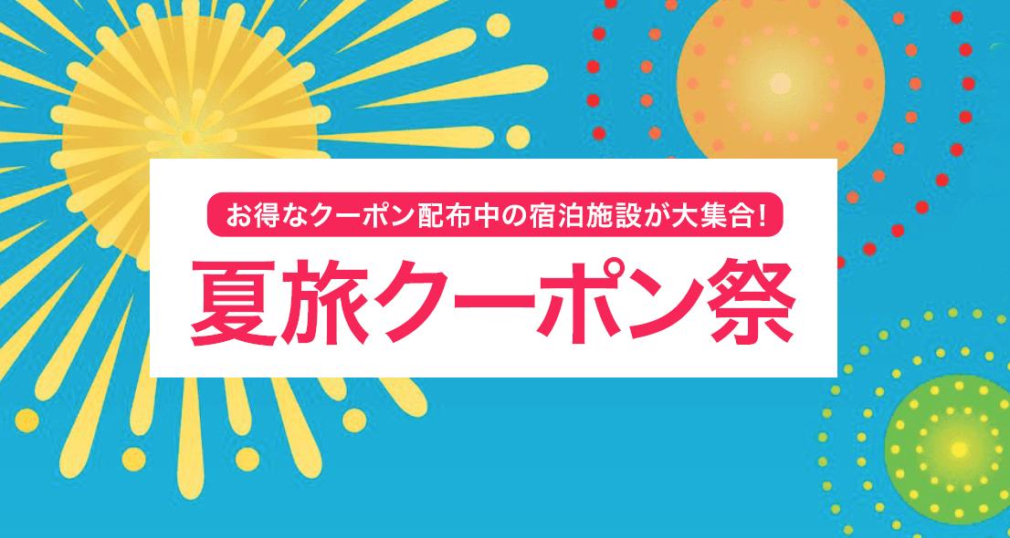 夏旅クーポン祭