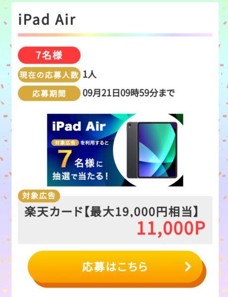 モッピーでiPad Airが当たる