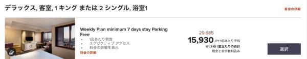 Weekly Plan minimum 7 days stay Parking Free1